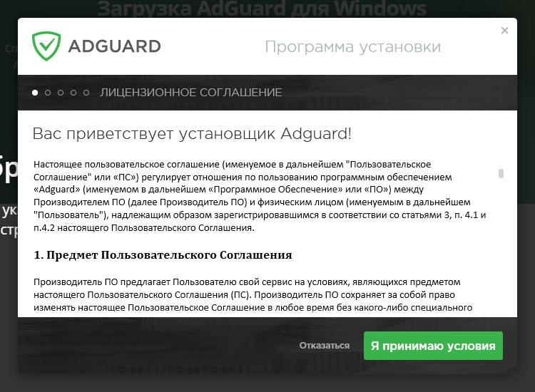 4-adguard-terms.jpg