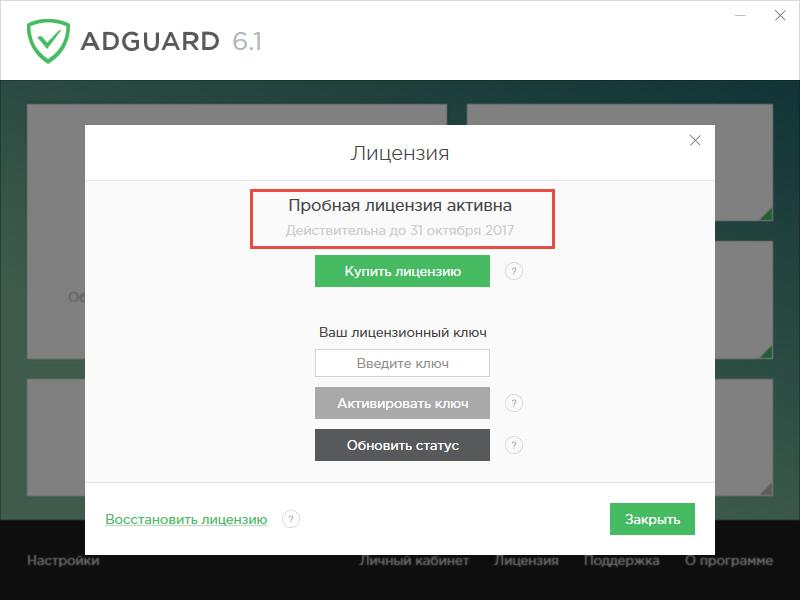 11-adguard-licensia.jpg