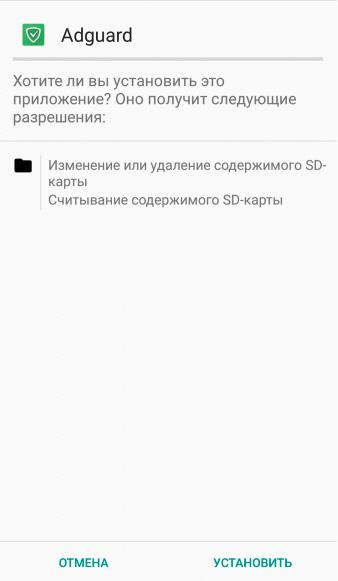 16-adguard-android.jpg