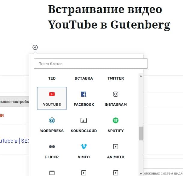 blok-youtube-Gutenberg.jpg