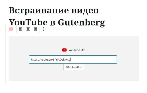 ssylka-vstroit-youtube-gutenberg.jpg
