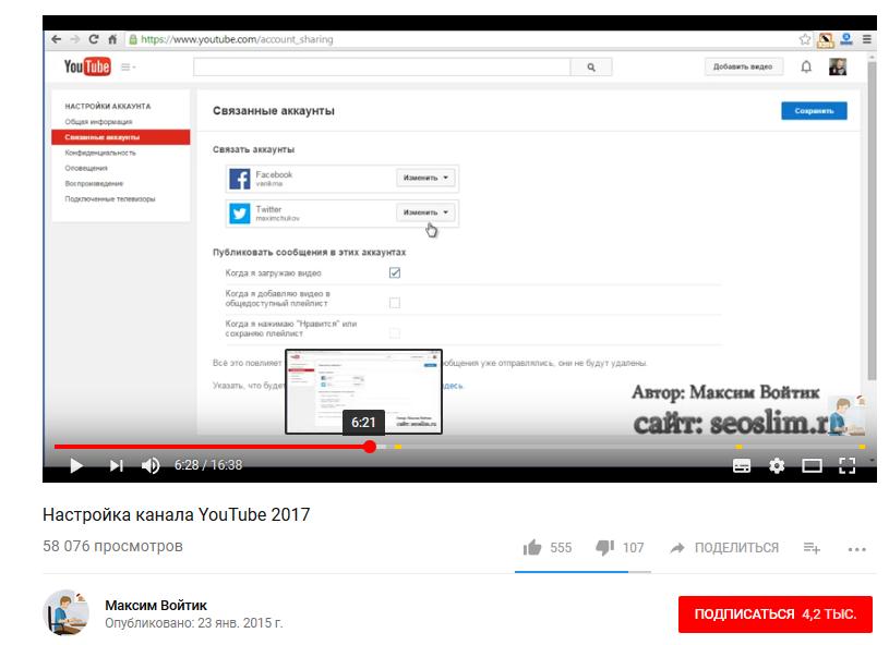 kak-zashhitit-kontent-i-chto-delat-esli-vashe-video-na-youtube-vse-taki-ukrali-4.png