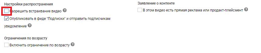 kak-zashhitit-kontent-i-chto-delat-esli-vashe-video-na-youtube-vse-taki-ukrali-7.png