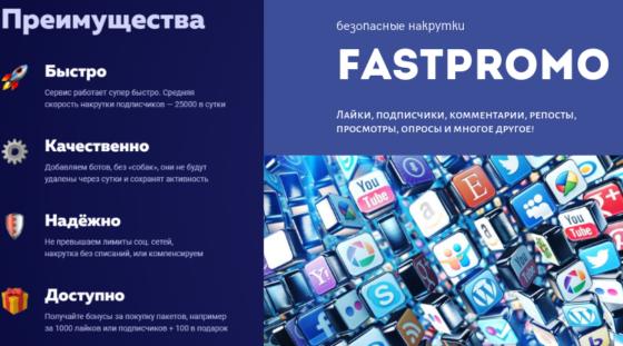 Fastpromo.pro_-560x311.png