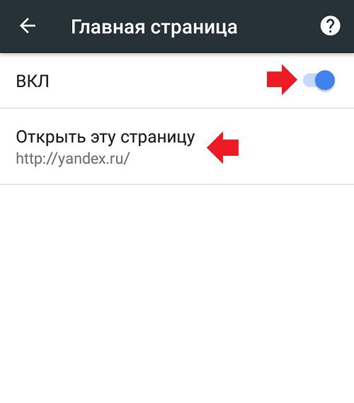startovaya-stranitsa-yandeks-na-androide9.png