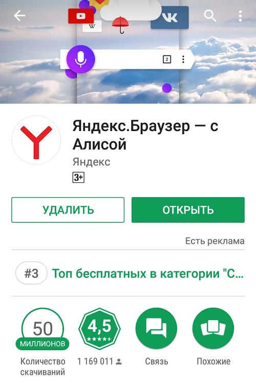 startovaya-stranitsa-yandeks-na-androide11.png