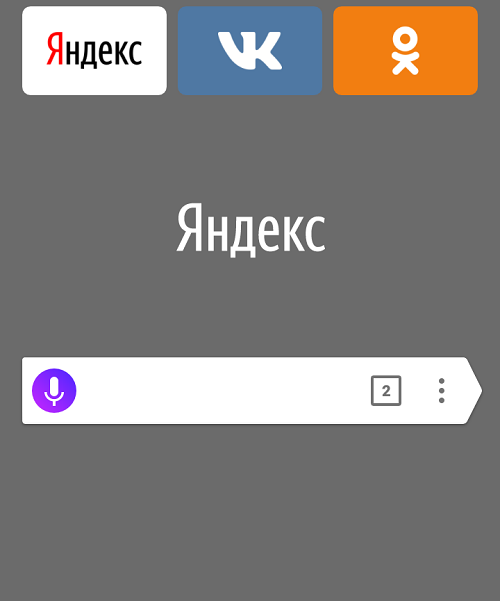 startovaya-stranitsa-yandeks-na-androide12.png