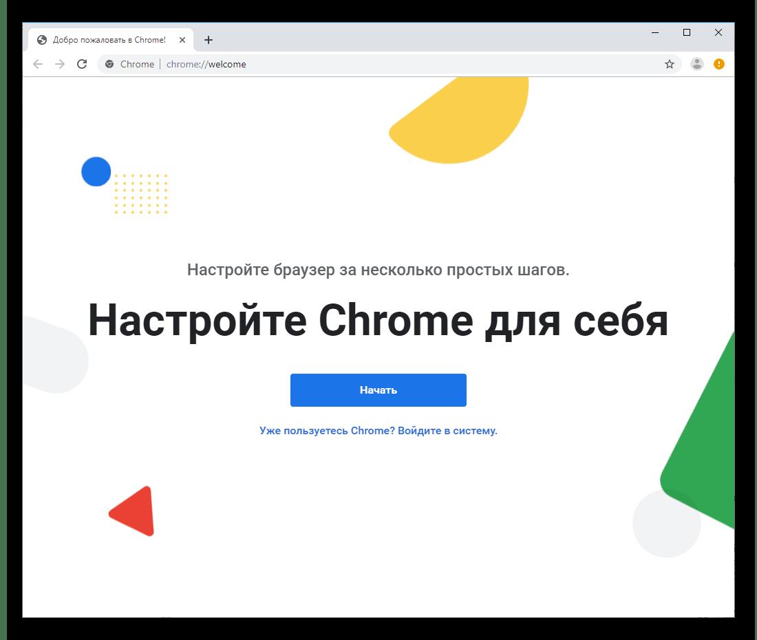 Obshhij-vid-Google-Chrome-dlya-razrabotchikov.png