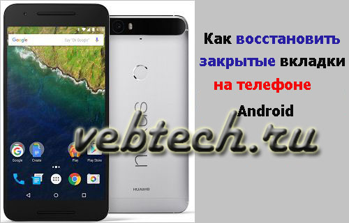 open-recently-closed-tabs-android.jpg