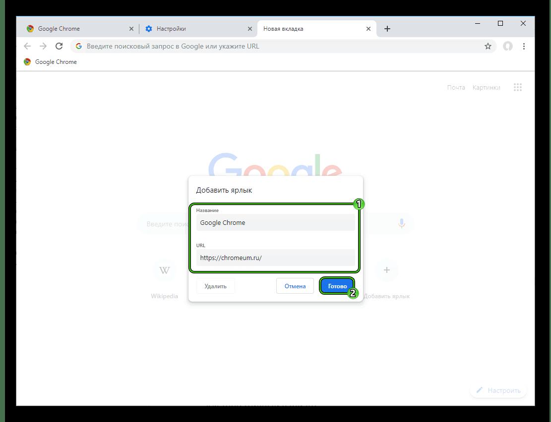 Dobavit-ssylku-na-ekspress-panel-v-Google-Chrome.png