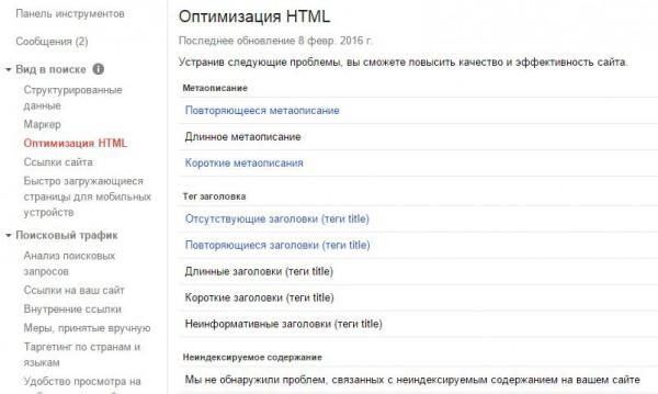 1-optimizaciya-HTML-600x359.jpg