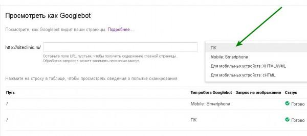 21-googleboot-600x267.jpg