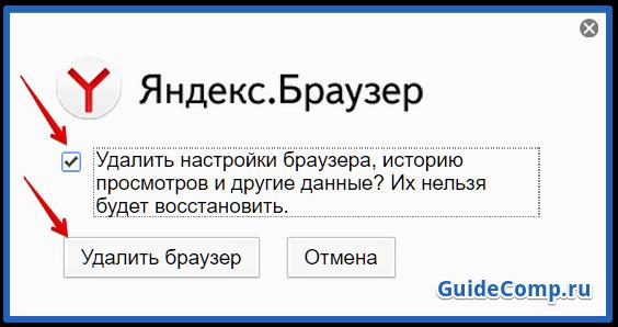 07-12-kak-polnostyu-udalit-yandex-brauzer-5.png