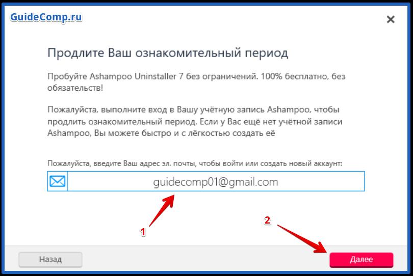 07-12-kak-polnostyu-udalit-yandex-brauzer-16.png
