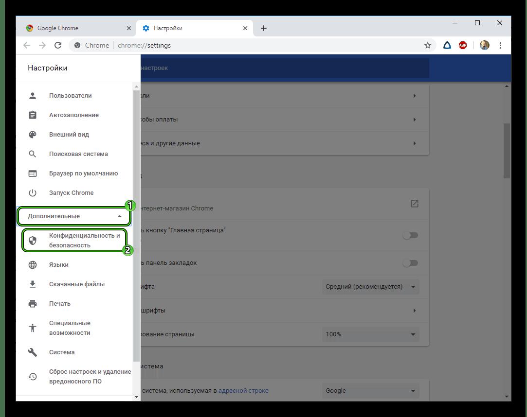 Punkt-Konfidentsialnost-i-bezopasnost-v-menyu-v-nastrojkah-Google-Chrome.png