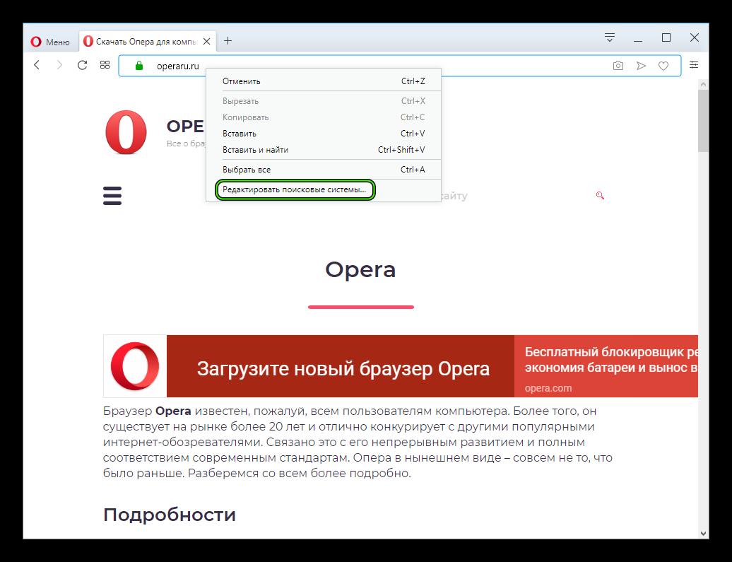 Knopka-Redaktirovat-poiskovye-sistemy-v-kontekstnom-menyu-Opera.png