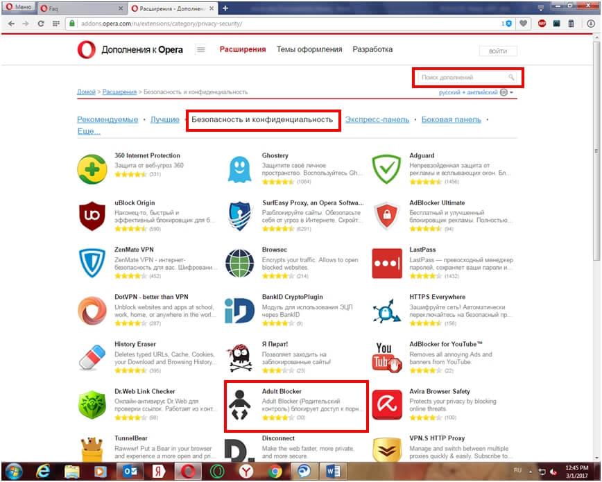 kak-zablokirovat-v-opera-site-4.jpg