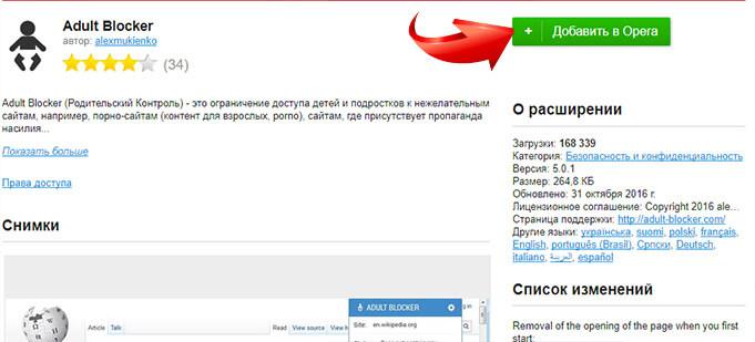kak-zablokirovat-v-opere-sajt-1.jpg
