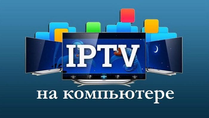 IPTV_on_the_computer_1.jpg