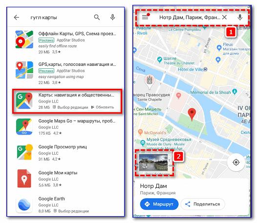 Skachajte-prilozhenie-Google.png
