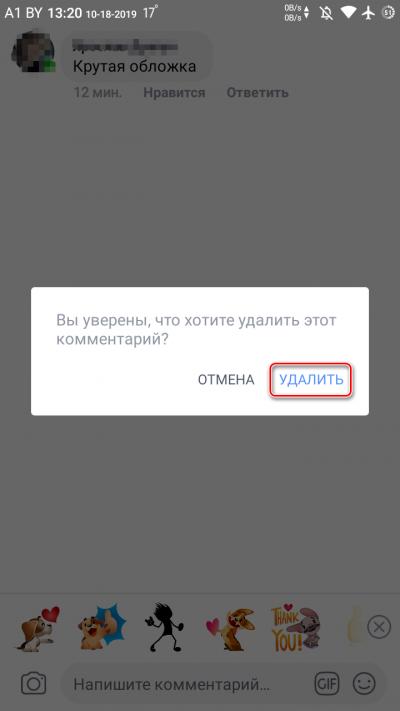 Podtverzhdenie-udaleniya-e1571394856349.png