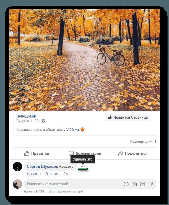 Udalenie-kommentariya-na-sajte-Facebook.png