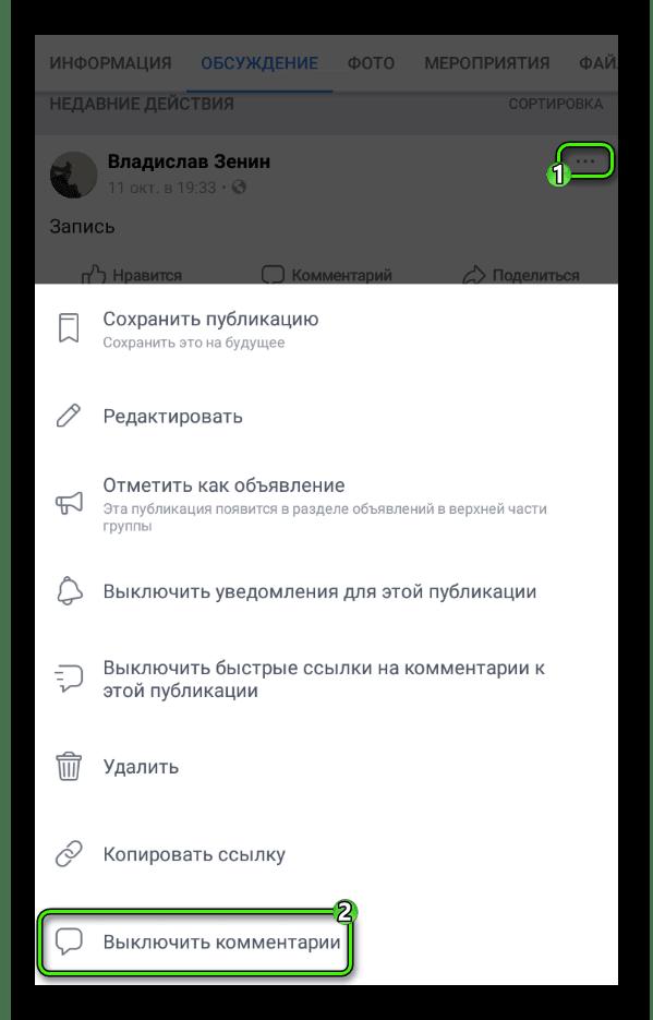 Otklyuchenie-kommentariya-dlya-konkretnoj-zapisi-v-mobilnom-prilozhenii-Facebook.png