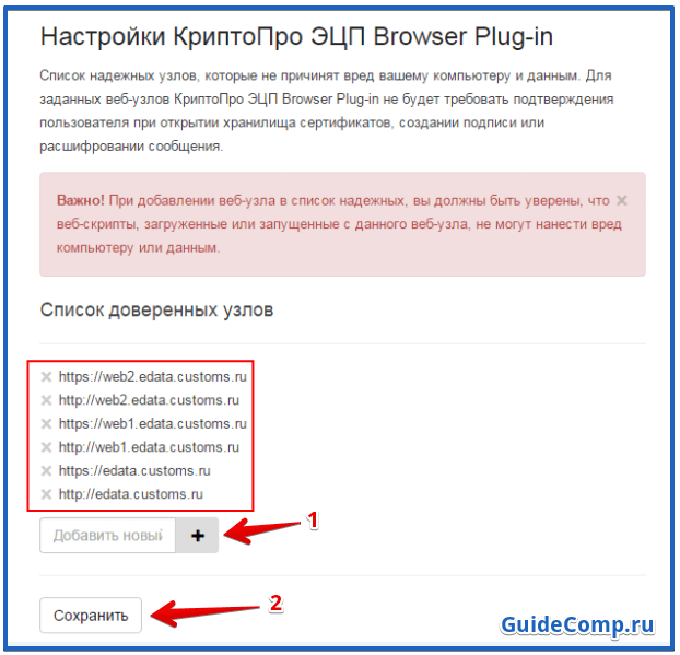 14-07-plagin-kriptopro-etsp-browser-plug-in-v-yandex-brauzere-8.png