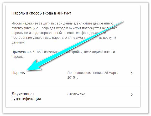smenit-parol-v-google-drive.png