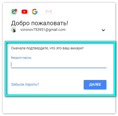podtverzhdenie-google-drive.png