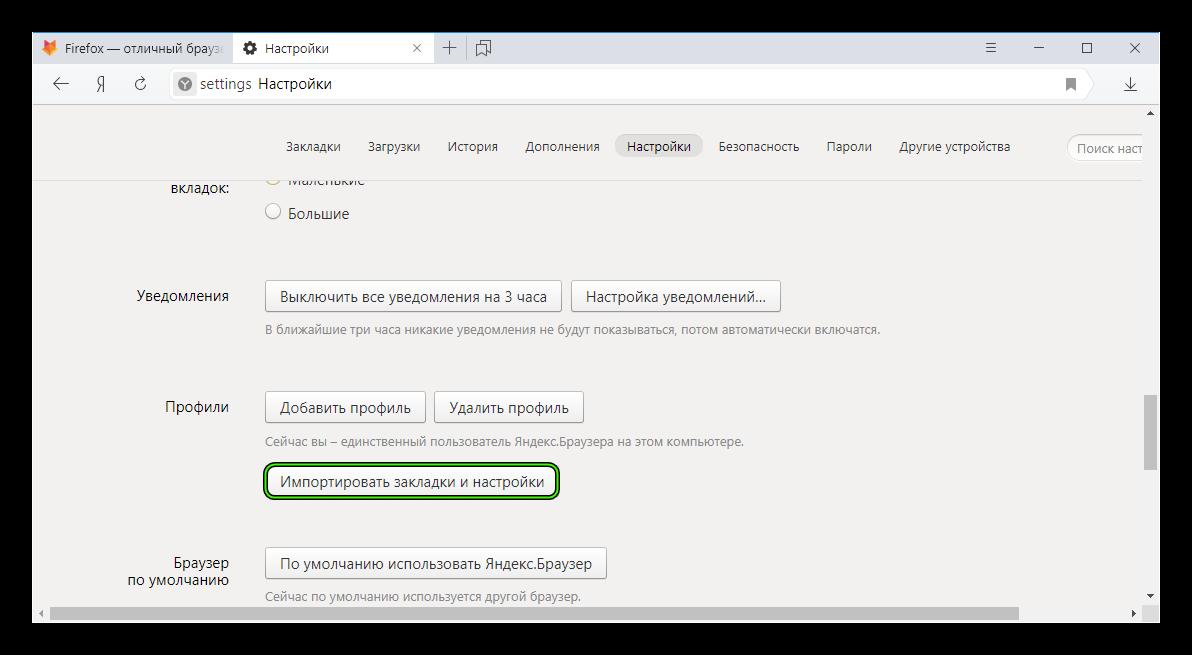 Knopka-Importirovat-zakladki-i-nastrojki-v-brauzere-YAndeks.png