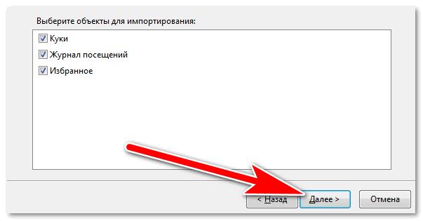 vybrat-chto-importirovat.png