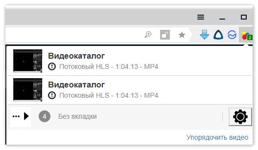 video-v-video-download-helper.png