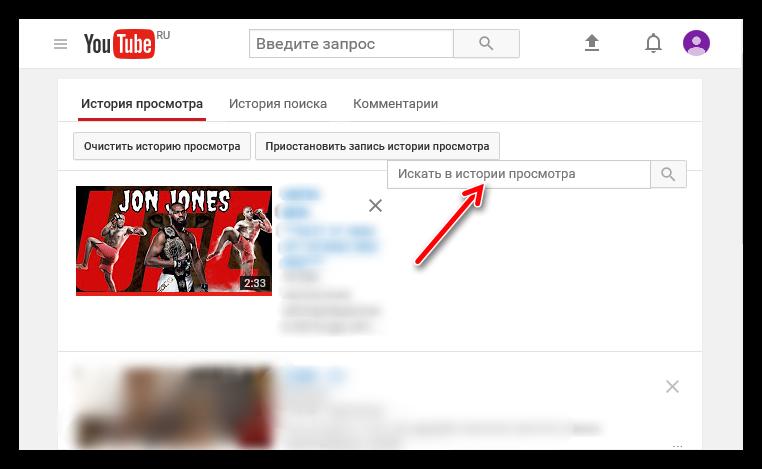 poisk-po-istorii-prosmotra-v-yutube.png