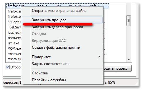 zavershit-protsess-2.png