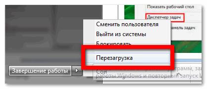 perezagruzka-kompyutera.png