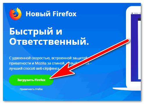 zagruzit-faerfoks.png