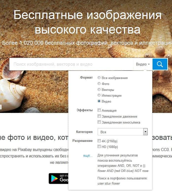 Где-взять-видео-под-свободной-лицензией-Pixabay-min.jpg