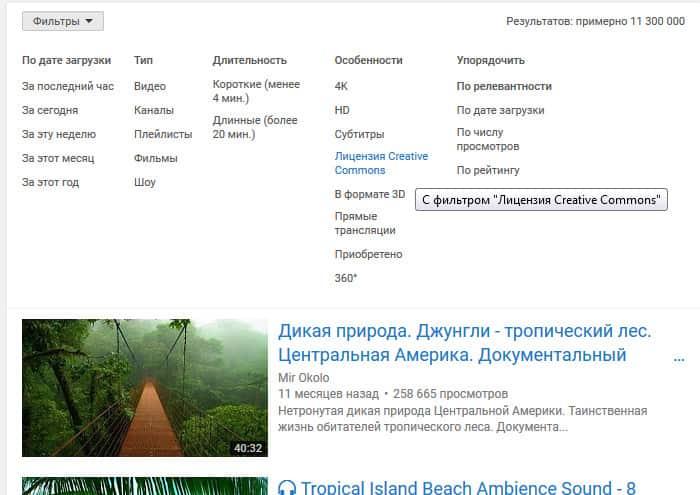 Где-взять-видео-под-свободной-лицензией-YouTube-min.jpg