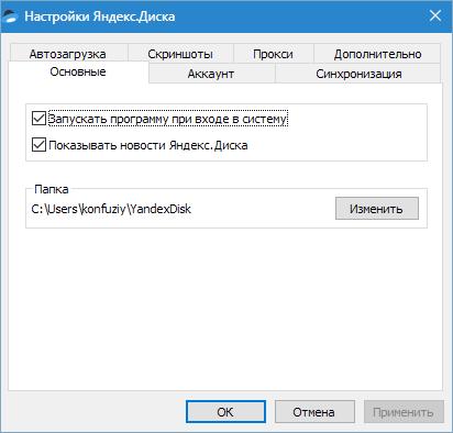 Osnovnyie-nastroyki-YAndeks-Disk.png
