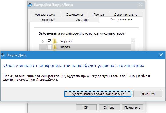 Nastroyki-sinhronizatsii-YAndeks-Disk.png
