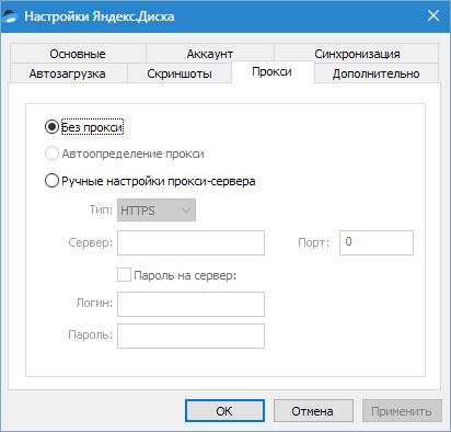 Nastroyki-proksi-YAndeks-Disk.png