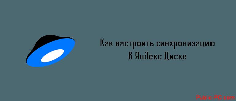 Kak-nastroit-sinhronizatziy-v-Yandex-Diske.png