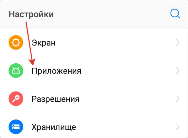 razdel-prilozheniya.png