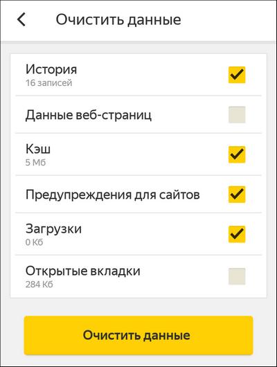 ochistka-dannyh.png