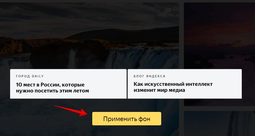 02-07-temy-dlya-yandex-brauzera-4.png