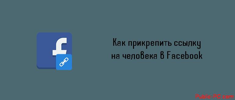 Ssilka-v-Facebook.png