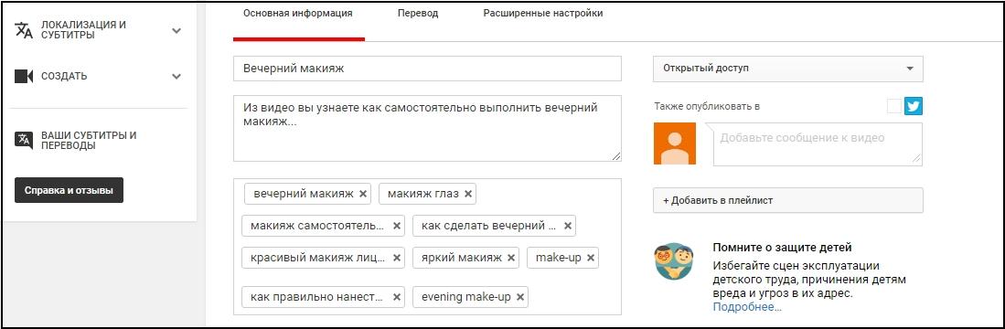 kak-pravilno-pisat-tegi-dlya-video-na-youtube-4.jpg