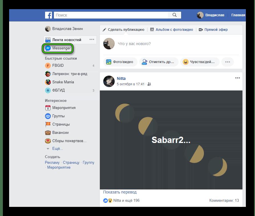 Zapusk-Messenger-s-sajta-Facebook.png
