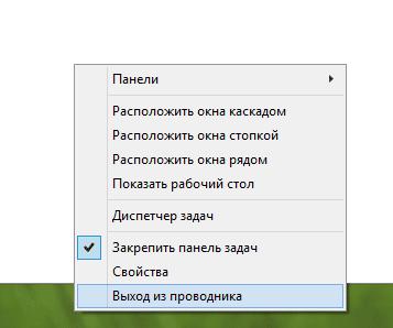 Выход из проводника в Windows 8